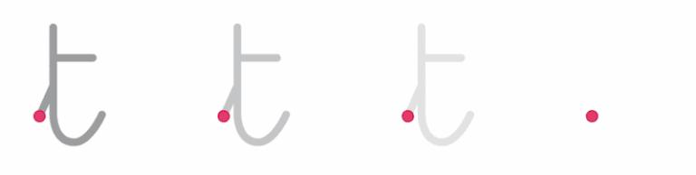 fiche tracé des lettres cursives minuscules GS CP